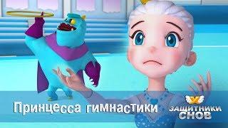 Защитники снов - Принцесса гимнастики. Анимационный сериал для детей. Серия 33