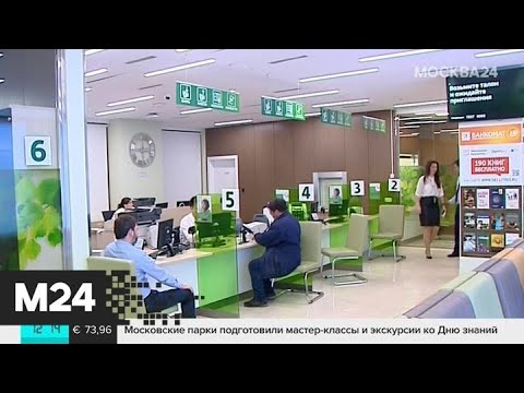 """Оплатить квитанции через """"Сбербанк Онлайн"""" можно по штрих-коду - Москва 24"""