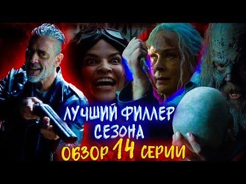 ЛУЧШИЙ ФИЛЛЕР СЕЗОНА! - Ходячие мертвецы 10 сезон 14 серия - Обзор