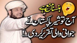 Molana Manzoor Ahmad   Very Funny Speech