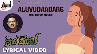 Aluvudaadare | Vijay Prakash | Kannada Sad Feeling Song | Amrutha | R.Hari Babu | Kushan Gowda