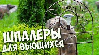 видео Садовые металлические арки для вьющихся растений своими руками.