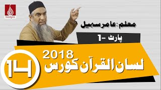Lisan ul Quran course 2018 Part 01 Lecture no 14