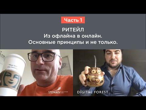 Часть 1. Ритейл. Из Офлайна в Онлайн. Умный подкаст Игоря Степанова.