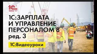 Оплата первых двух часов сверхурочной работы в 1С:ЗУП ред.3