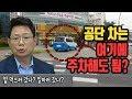1413회. 서울시설관리공단 차는 교통섬에 주차해도 되나요?