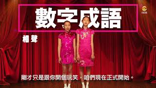 Publication Date: 2018-04-26 | Video Title: 培僑書院_高小組_數字成語