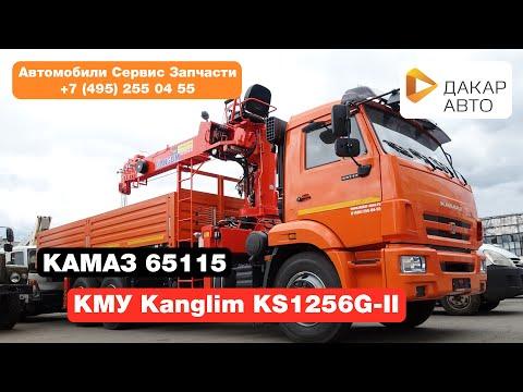 КМУ Kanglim 1256 7 тонн на шасси Камаз 65115 с дополнительными опорами