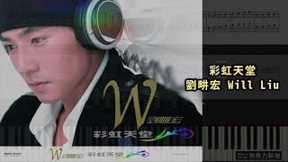 《彩虹天堂》劉畊宏 Will Liu (琴譜視頻) Synthesia