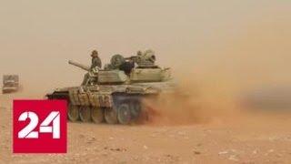 Последний оплот ИГИЛ взят - Россия 24