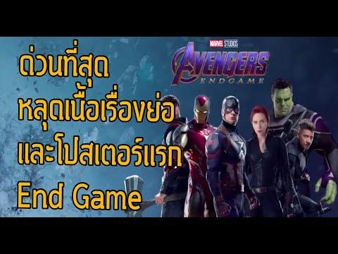 หลุดมาแล้วเรื่องย่อAvengers Endgame และ Poster ใหม่! - Comic World Daily