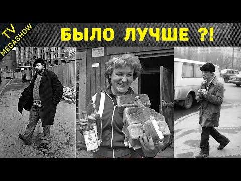 Главные минусы жизни в СССР
