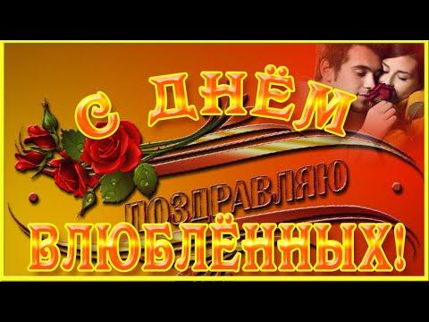Красивое поздравление с Днем влюбленных День Св Валентина