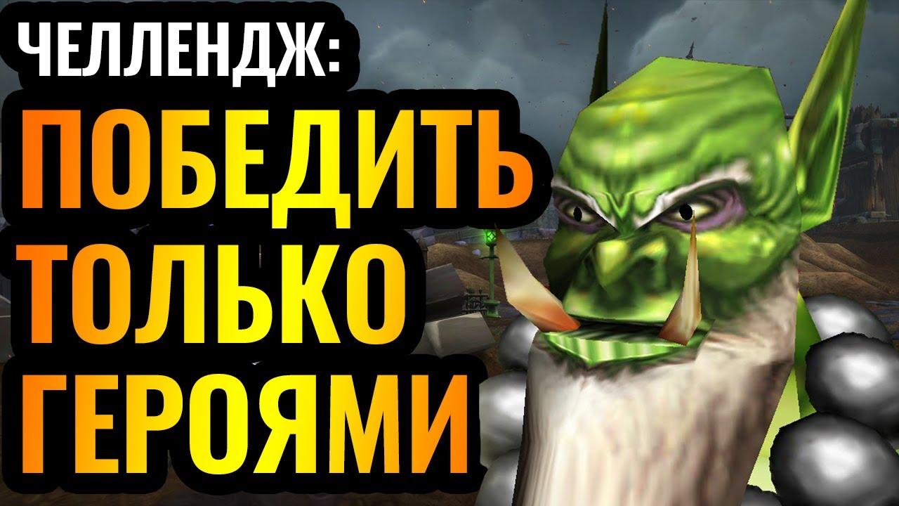ТОЛЬКО ГЕРОИ И БАШНИ: челлендж от финалиста чемпионата мира [Warcraft 3]