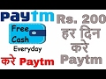 How TO Get Paytm Cash Free Singup Bouns 100 RS From Pc