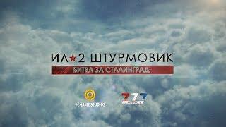Ил-2 Штурмовик: Битва за Сталинград - Трейлер предзаказа