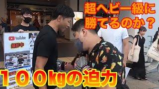 【空手家殴られ屋企画in錦糸町】体重100キロに殴られたら…