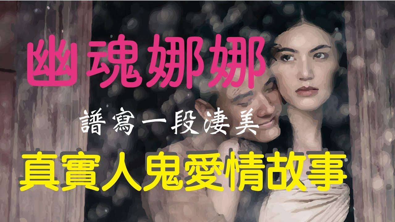 「我怕鬼 但我更害怕失去你」泰國人鬼愛情傳說——【幽魂娜娜】重製版 - YouTube