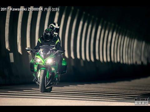 2017 Kawasaki Z1000SX IBike混剪版