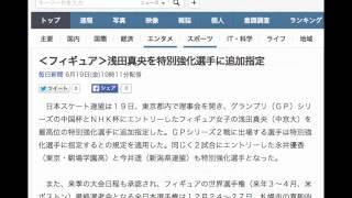 フィギュア>浅田真央を特別強化選手に追加指定 毎日新聞 6月19日(金)19...