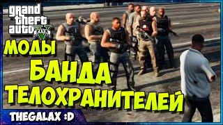МОДЫ для GTA 5 PC БАНДА ТЕЛОХРАНИТЕЛЕЙ