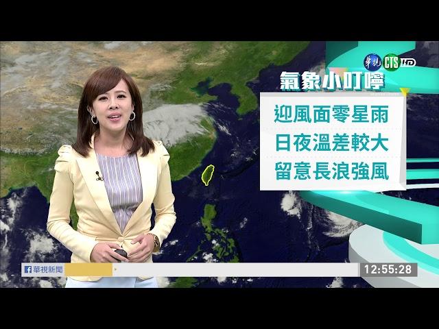 北宜花高溫26-28度 舒適稍有涼意! | 華視新聞 20191022