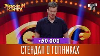 50 000 Стендап о гопниках Рассмеши Комика 14 сезон