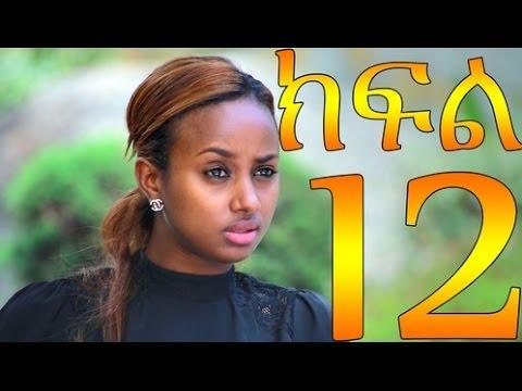 Meleket Drama Part 12 (መለከት) - Part 12