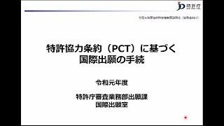 動画 令和元年度知的財産権制度説明会(実務者向け) 21. 特許協力条約(PCT)に基づく国際出願の手続