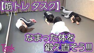 【筋トレ タスク】なまった体を鍛え直そう!!! vol.1
