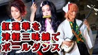 Demon Slayer: Kimetsu no Yaiba【鬼滅の刃】錆兎が紅蓮華を弾く!津軽三味線でポールダンス!!▼概要欄