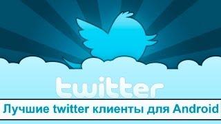 Android обзор: лучшие twitter клиенты для Android