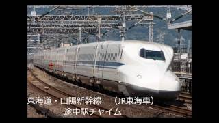 新幹線 車内チャイム・発車メロディ集  [Chime of Shinkansen and departure melodies] thumbnail