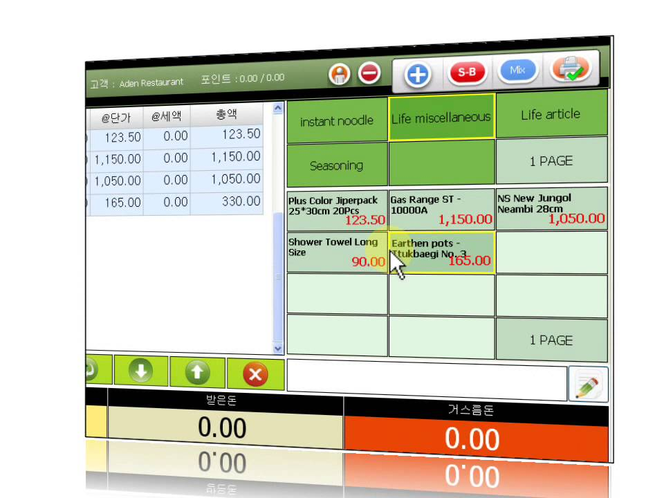 Grocery Store Software Pos Software Youtube