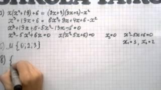 Алгебра 9 кл. Мордкович. Параграф 3.7