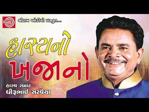 Hasyano Khajano ||Dhirubhai Sarvaiya ||New Gujarati Jokes 2017