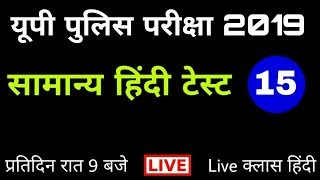 यूपी पुलिस परीक्षा #हिंदी टेस्ट | UP POLICE Hindi TEST | UP POLICE #TOP_1000_Hindi | UP POLICE TEST