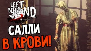 Dead by Daylight - САЛЛИ В КРОВИ!