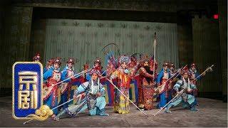 京剧《安国夫人》 2/2 来自《中国京剧像音像集萃》 20190917 | CCTV戏曲