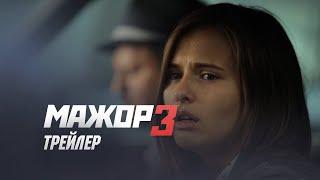 Мажор 3 сезон Анонс новых серий