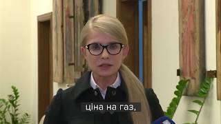 Тимошенко вимагає скасувати підняття ціни на газ