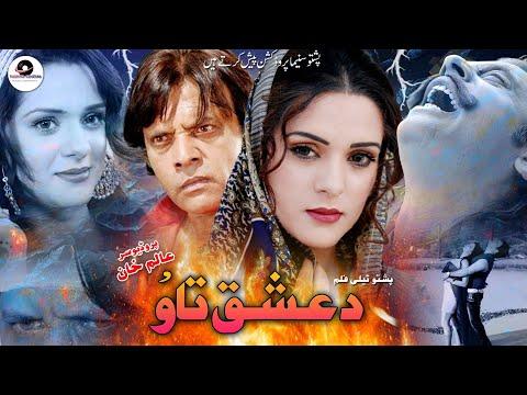 Da Ishaq Taao - Jahangir Khan,Pashto Action Movie