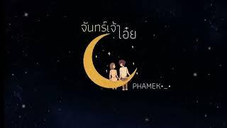 PHAMEK - จันทร์เจ้าเอ๋ย🌙 [Official Audio]