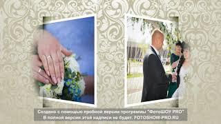 Поздравление с годовщиной свадьбы мужа💕