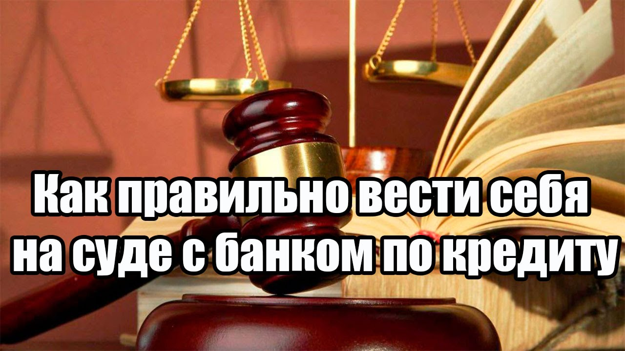 Суд с банком по кредиту оплата приставам по исполнительному листу