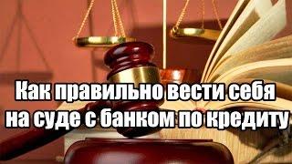 Как правильно вести себя на суде с банком по кредиту(, 2016-06-17T12:43:16.000Z)