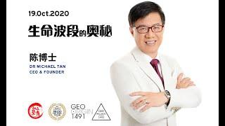 陈博士 Dr Michael Tan【直播】 19/10/2020