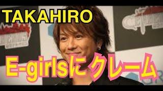 【EXILE】TAKAHIROがE girlsにリアルクレームが笑えるw 超最速で旬な芸...