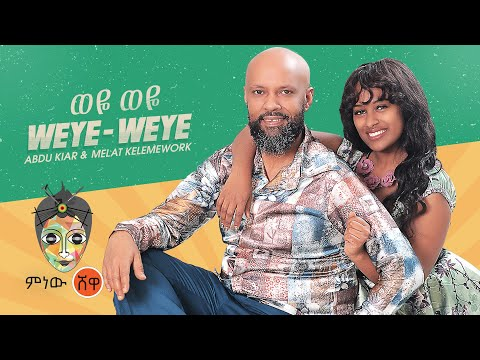 Ethiopian Music : Abdu Kiar & Melat Kelemework (Weye Weye) New Ethiopian Music 2021(Official Video)