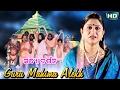 GURU MAHIMA ALEKH ଗୁରୁ ମହିମା ଅଲେଖ || Alekh Bhima Bhoi Bhajan || Namita Agrawal || Sidharth Music